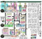 東京新聞.生活図鑑