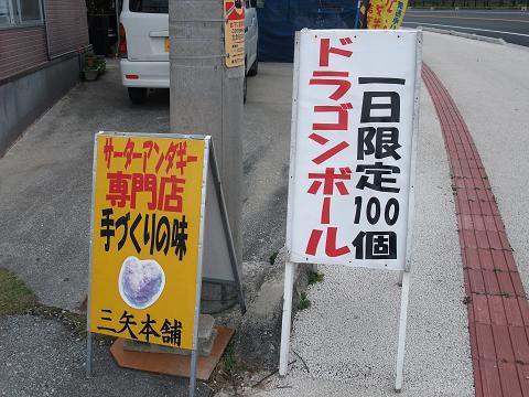 琉球銘菓 三矢本舗 看板
