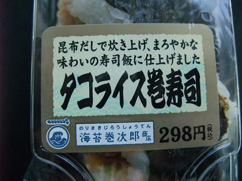 ローソン タコライス巻寿司 ラベル