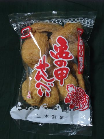 亀の甲せんべい 玉木製菓