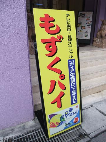 (株)お菓子のポルシェ パイさい もずくパイ 看板