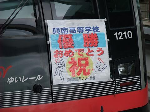 興南高校優勝おめでとう ゆいレール アップ