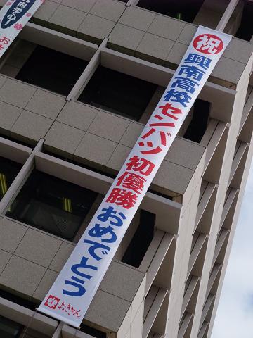 興南高校優勝おめでとう 沖縄銀行本店