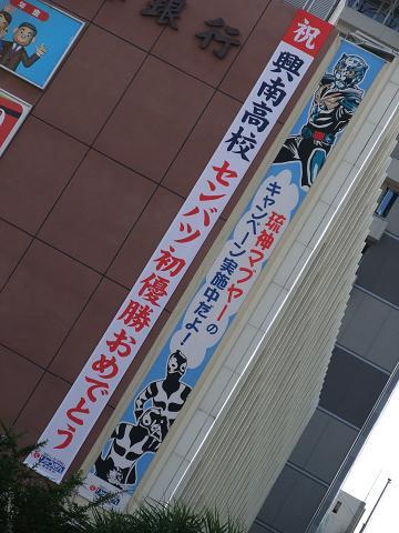 興南高校優勝おめでとう 琉球銀行本店