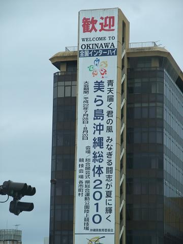 美ら島 沖縄総体 2010 看板