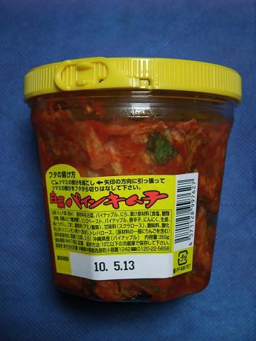 白菜パインキムチ (株)彩園 ラベル