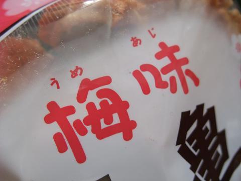 梅味小亀 玉木製菓 ラベル