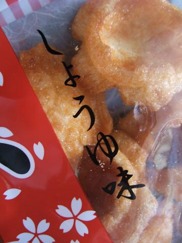 しょうゆ味小亀 玉木製菓 ラベル