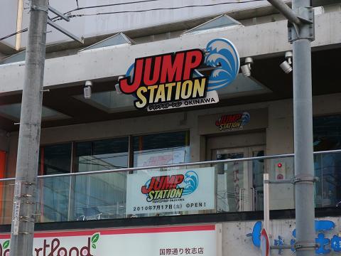 JUMP STATION (ジャンプステーション) オープン前