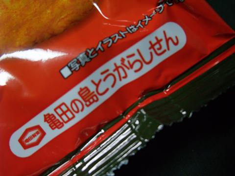 島とうがらしせん 亀田製菓株式会社 名前