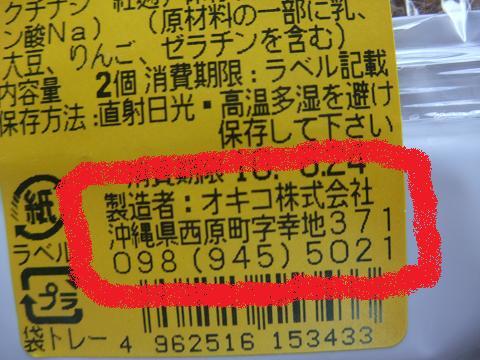 でぇ~じおいしいロールケーキ オキコパン ラベル