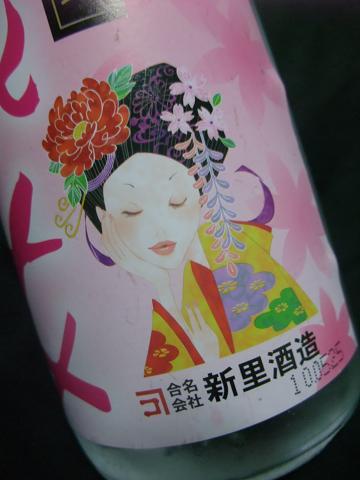 (合) 新里酒造 純女 (いなぐ) ラベル イラスト