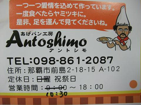 Antoshimo (アントシモ) 宣伝チラシ 3