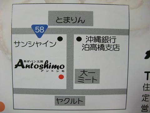 Antoshimo (アントシモ) 宣伝チラシ 4