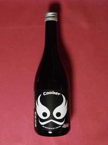 (有)神村酒造 暖流 クーバーボトル