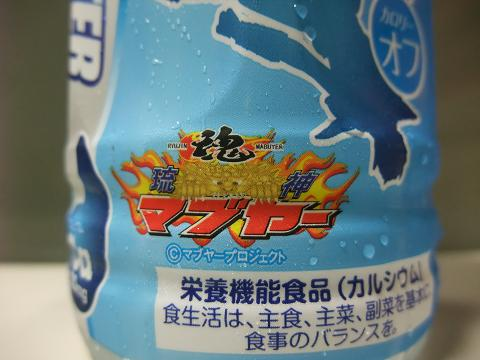 MABUYER SPORTS WATER 琉神マブヤー (株)沖縄伊藤園