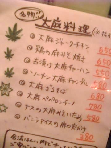 ツクヨミノネコ 大麻料理メニュー