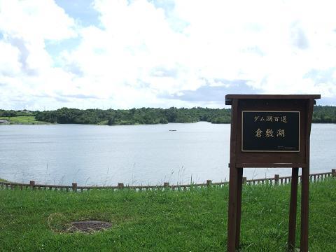 倉敷ダム 倉敷湖 立て看板