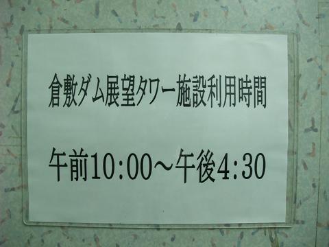 倉敷ダム 展望台 運行時間