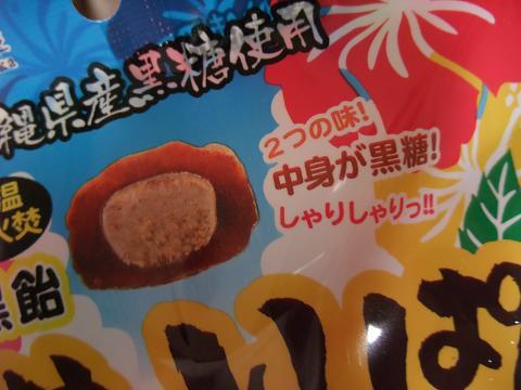 生黒飴 シーサーがいっぱい オキコ(株) 黒糖入り