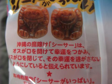 生黒飴 シーサーがいっぱい オキコ(株) シーサー解説
