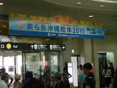 美ら島沖縄総体2010 那覇空港到着ロビー