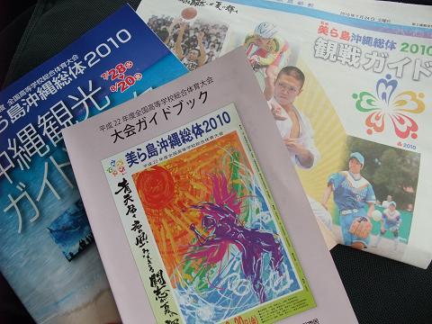 美ら島沖縄総体2010 ガイドブック類