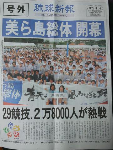 美ら島沖縄総体2010 開幕 琉球新報号外