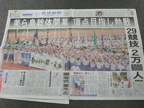 美ら島沖縄総体2010 開幕 琉球新報7月29日(木)
