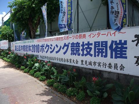 美ら島 沖縄総体 2010 ボクシング競技 (豊見城高校) 垂れ幕
