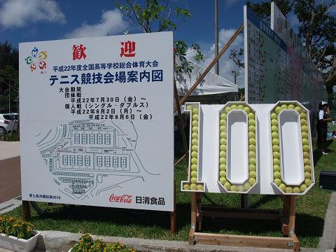 美ら島 沖縄総体 2010 テニス競技 (奥武山公園)
