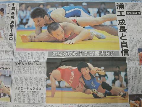 美ら島沖縄総体2010 琉球新報8月4日(水)