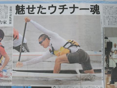 美ら島沖縄総体2010 琉球新報8月6日(金) カヌー
