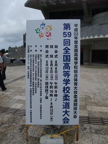 柔道競技 (県立武道館) 看板