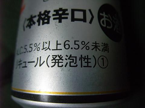 オリオンビール(株) Orion Special X アルコール分