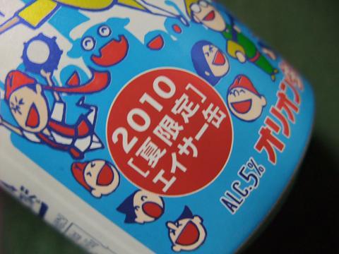 オリオンビール 2010 [夏限定] エイサー缶 ラベル