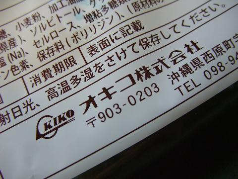 オキコ(株) シークヮーサー蒸しパン ラベル
