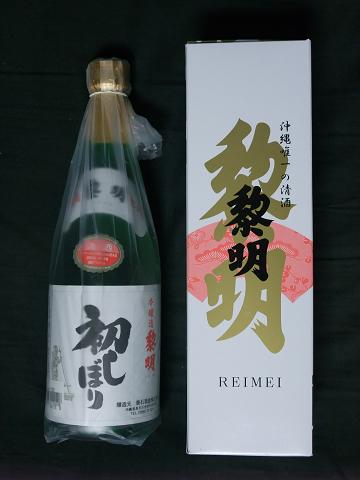 黎明 泰石酒造(株) 初しぼり 2009