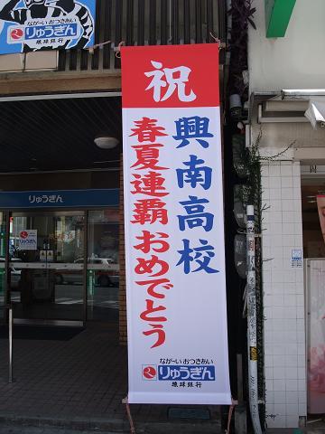 興南高校 夏の甲子園優勝おめでとう 琉球銀行