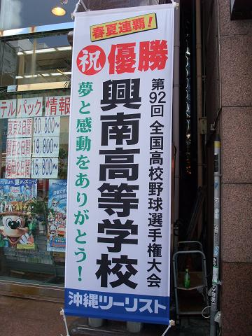 興南高校 夏の甲子園優勝おめでとう 沖縄ツーリスト