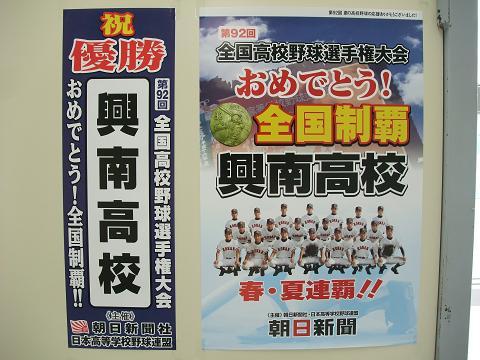 興南高校 夏の甲子園優勝おめでとう 沖縄都市モノレール 1