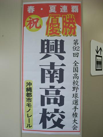 興南高校 夏の甲子園優勝おめでとう 沖縄都市モノレール 2