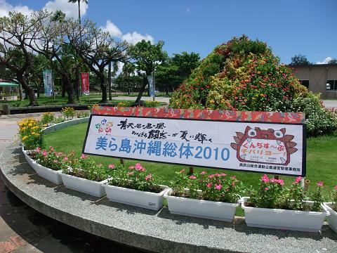 美ら島沖縄総体2010 奥武山公園