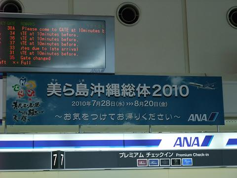 美ら島沖縄総体2010 那覇空港出発ロビー