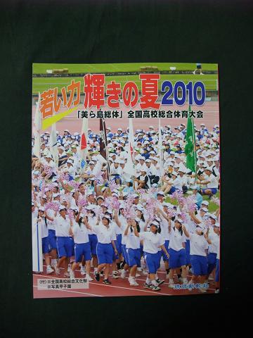琉球新報社 若い力 輝きの夏 「美ら島総体」 全国高校総合体育大会
