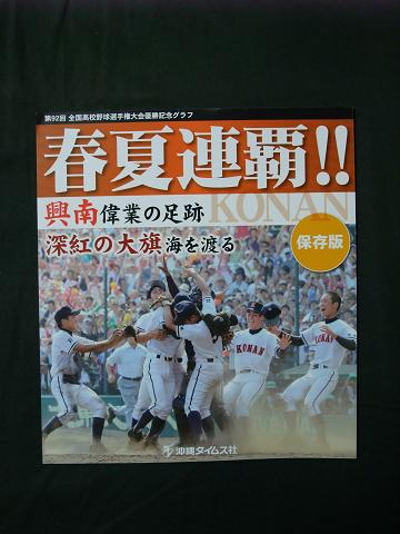 沖縄タイムス社  第92回 全国高校野球選手権大会優勝記念グラフ