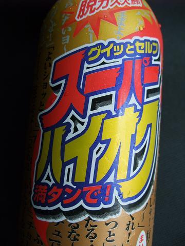 ジェイティ飲料(株) グイッとセルフ スーパーハイオク満タンで!2