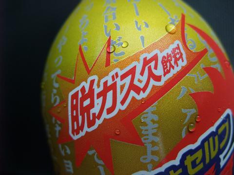 ジェイティ飲料(株) グイッとセルフ スーパーハイオク満タンで!3