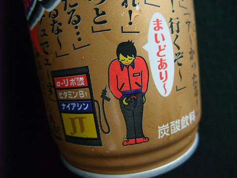 ジェイティ飲料(株) グイッとセルフ スーパーハイオク満タンで!4