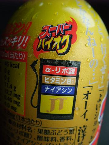 ジェイティ飲料(株) グイッとセルフ スーパーハイオク満タンで!5